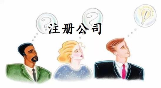 怎么样注册上海外资公司?