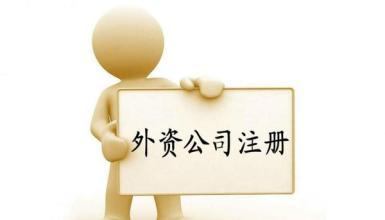 注册外资公司有什么前提条件